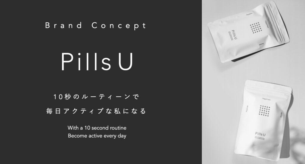 Pills U(ピルユー)のパッケージは化粧品みたい