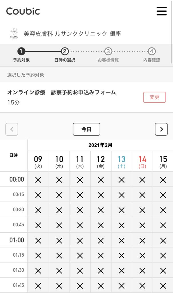 Pill U(ピルユー)オンライン診療予約日程選択