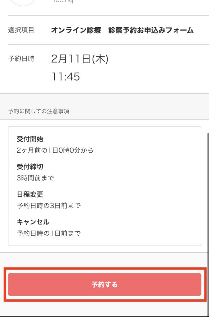 Pill U(ピルユー)予約画面