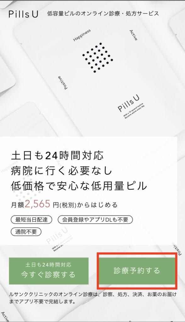 Pill U(ピルユー)トップページ