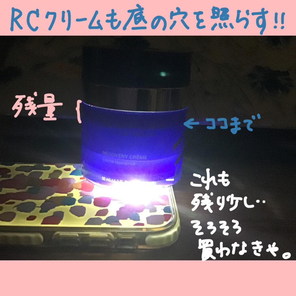 RCクリームも底の穴からライトで照らして残量確認する