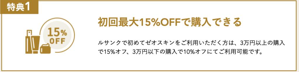 ルサンクはゼオスキン商品を初回最大15%オフで購入できる