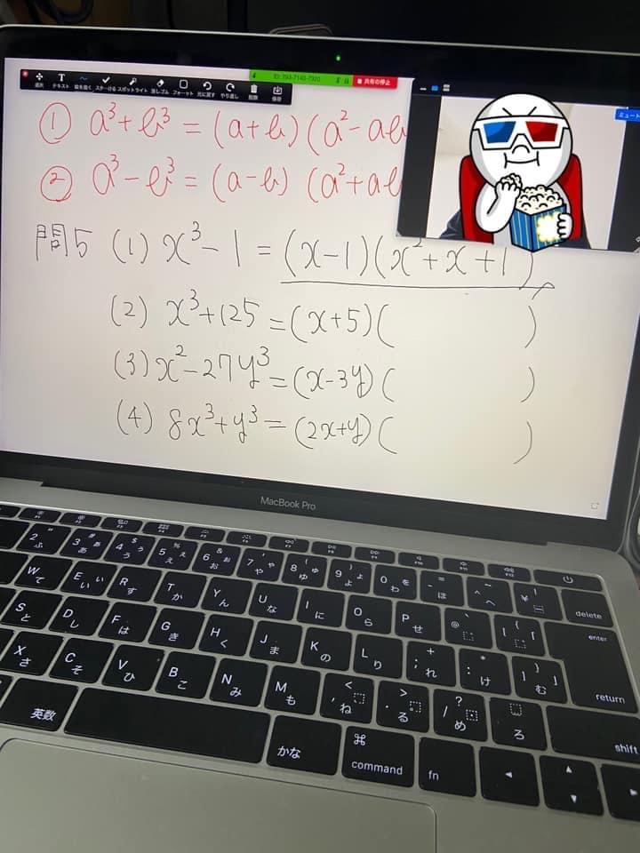 Zoomでの実際のオンライン授業