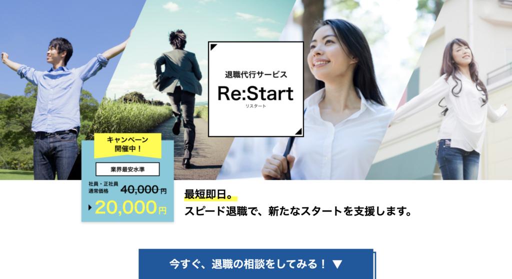 退職サービスRe :Start