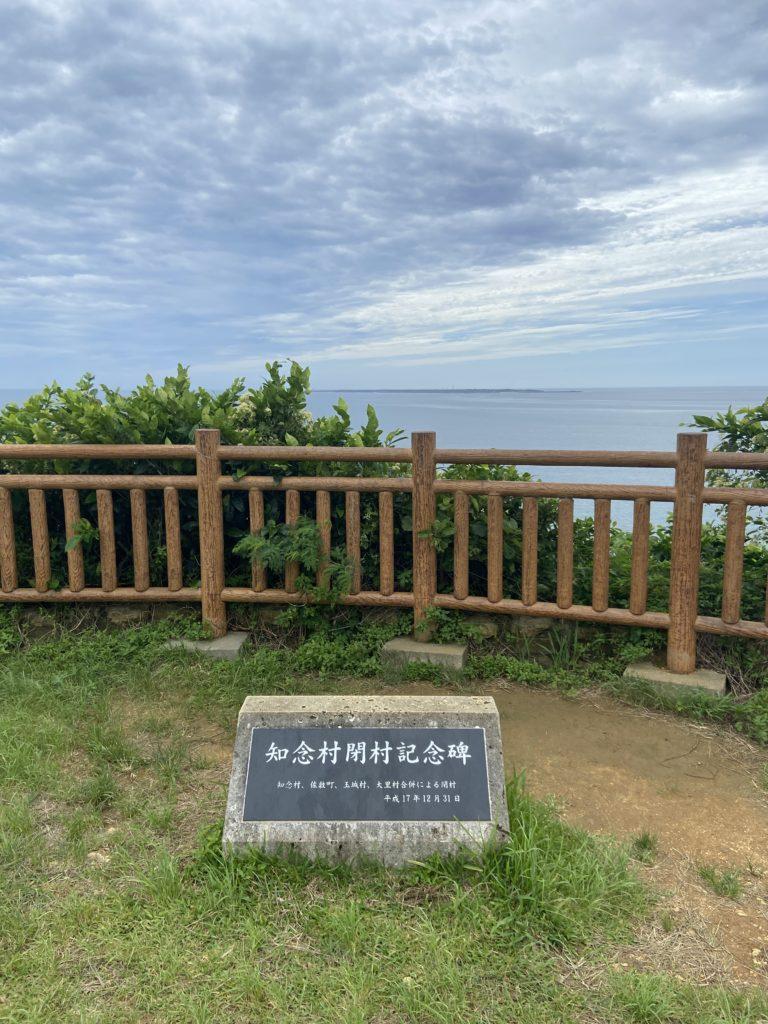 知念岬公園記念碑