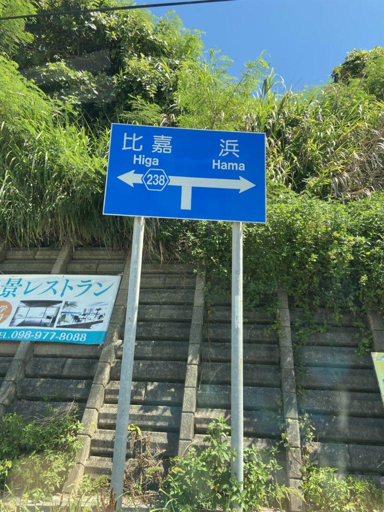 浜比嘉島の面白い標識