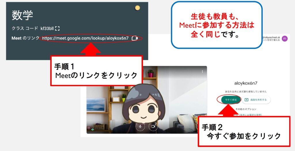 Google Meetで授業を開催する方法