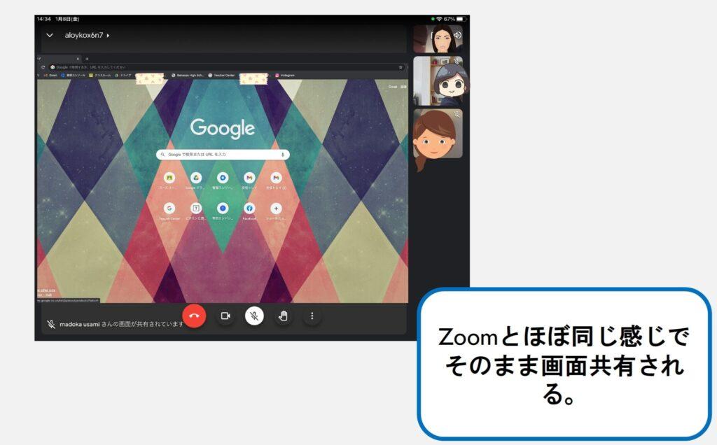 画面共有された生徒側の画面