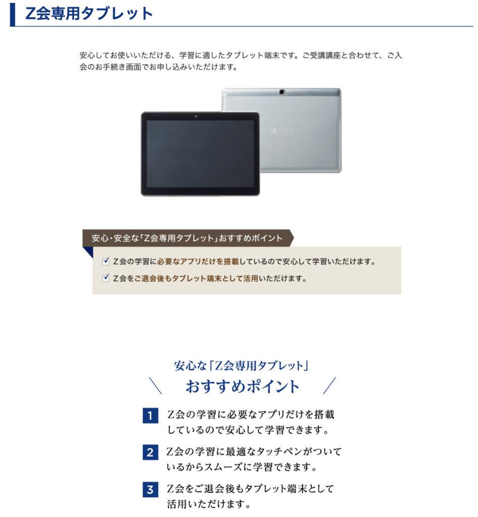 Z会アステリアはZ会専用タブレットを格安で購入できる