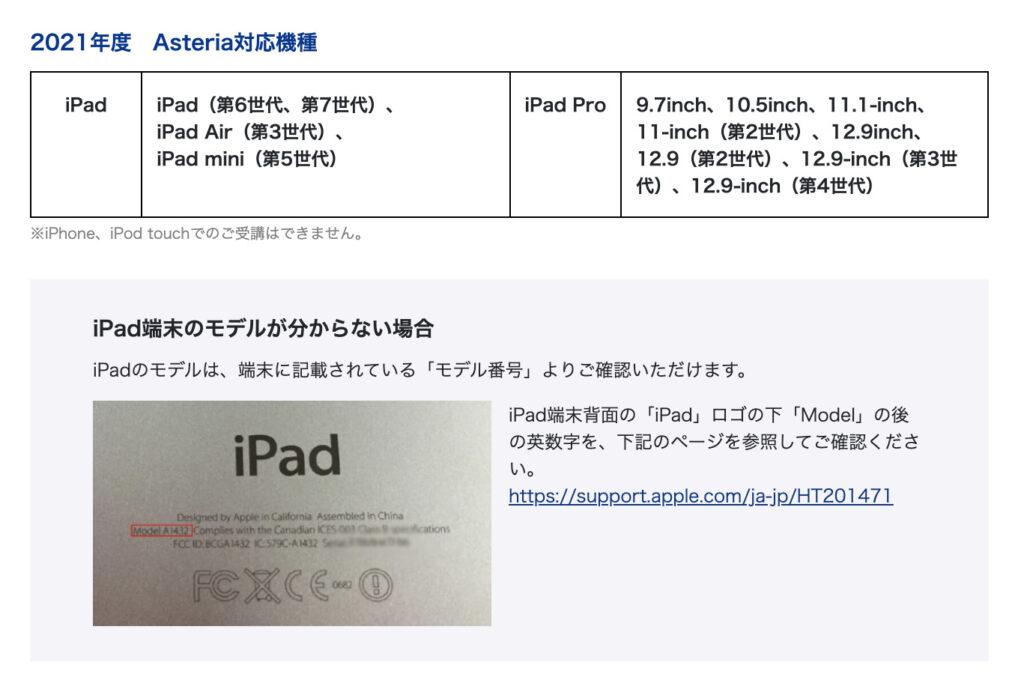 Z会アステリアに対応するiPadの機種