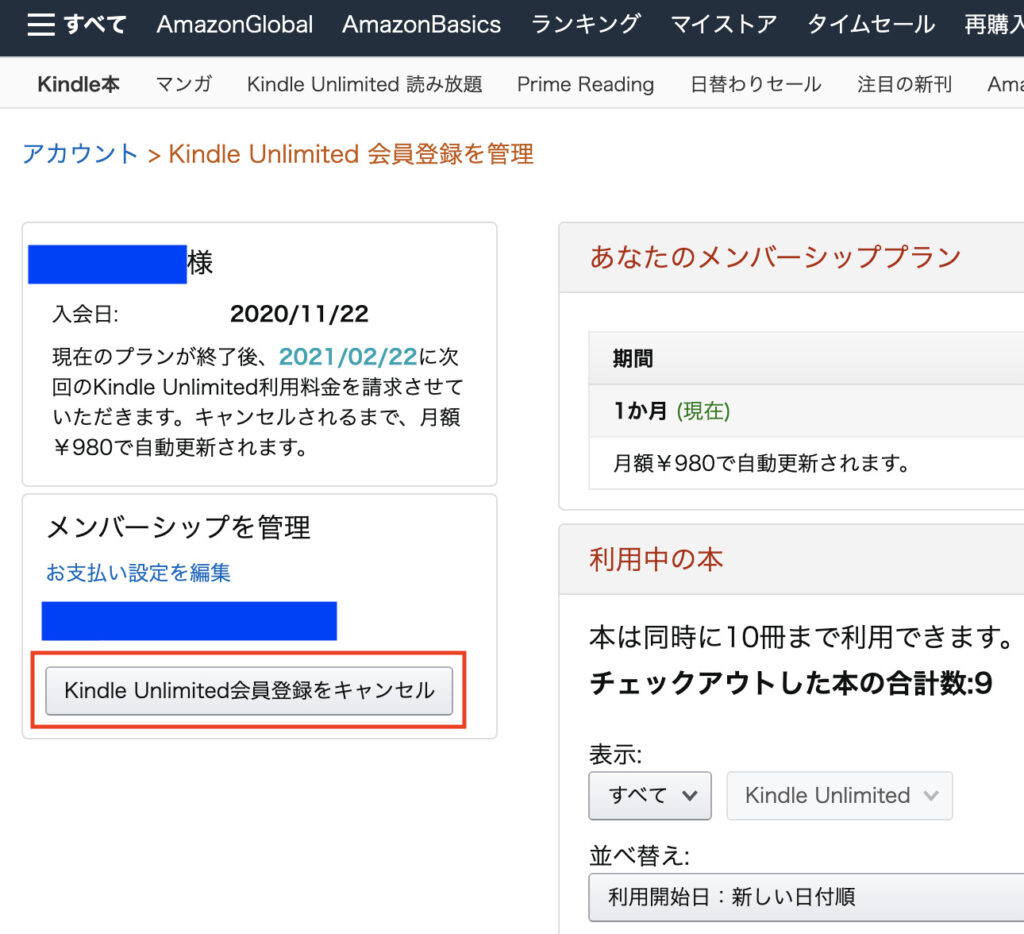 Kindle Unlimitedの解約方法2