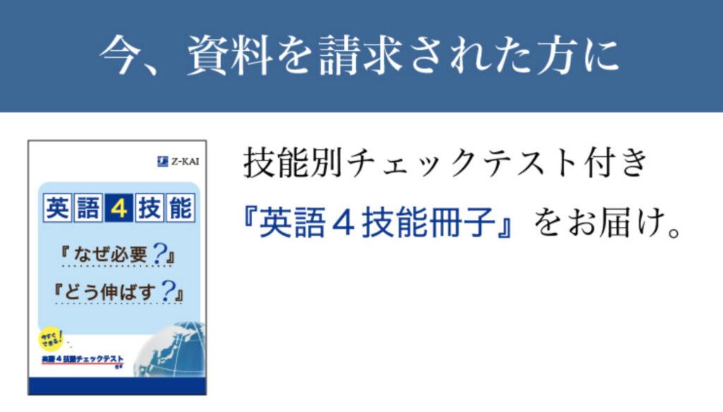 Z会アステリアの資料請求をすると、英語4技能冊子をもらえる