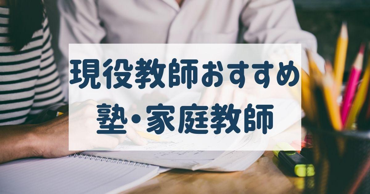 塾・家庭教師の記事一覧