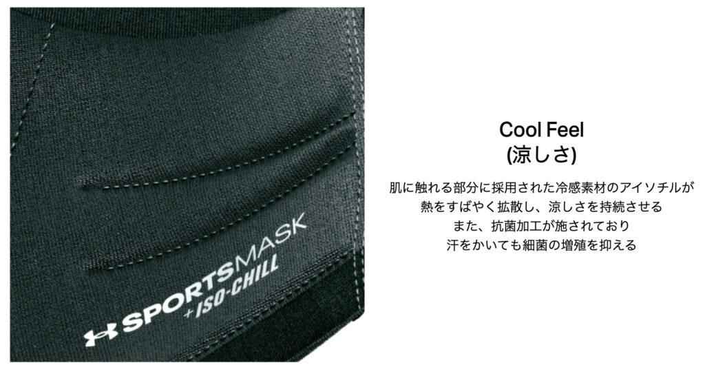 アンダーアーマースポーツマスクはマスクの内側に特殊素材を使っていて、蒸れなくて涼しい